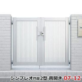 YKKAP シンプレオ門扉2型 両開き 門柱仕様 07-12 HME-2 『たて格子デザイン』