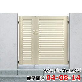 YKKAP シンプレオ門扉3型 親子開き 門柱仕様 04・08-14 HME-3 『横太格子デザイン』