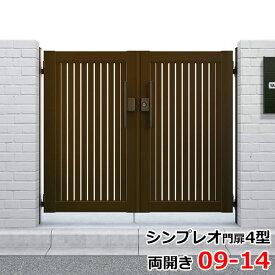 YKKAP シンプレオ門扉4型 両開き 門柱仕様 09-14 HME-4 『たて太格子デザイン』
