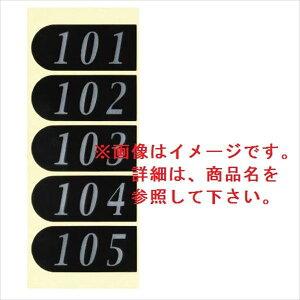 コーワソニア オプション ナンバーシールシリーズ DNSシール 14F用 1411〜1415 DNS-1411