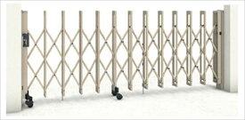 三協アルミ クロスゲートM 2クロスタイプ 標準 片開き親子タイプ 28DO(13S+15T)H10(1046mm) ガイドレールタイプ(後付け) 『カーゲート 伸縮門扉』