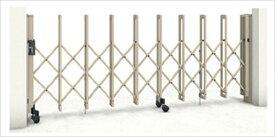 三協アルミ クロスゲートL 2クロスタイプ 広ピッチ 両開きタイプ 28W(14S+14M)H12(1233mm) ガイドレールタイプ(後付け) 『カーゲート 伸縮門扉』