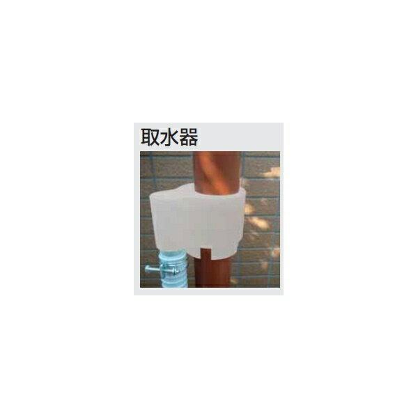 タカショー 雨水タンク取水器セット LEC-1 #20460100