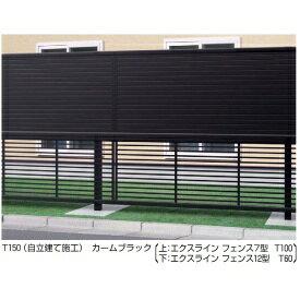 YKKAP ブロック建て用2段支柱 T130 控え柱付き (シンプレオフェンスシリーズ)(ルシアスフェンスH05型・F01型〜F04型)用 『アルミフェンス 柵』