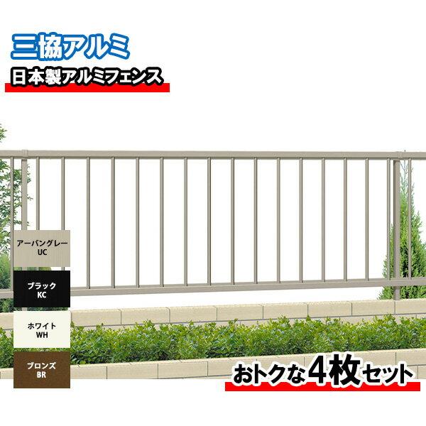三協アルミ 形材フェンス マイエリア2 本体 H800 JB1F2008 #4枚セット 『アルミフェンス 柵 高さ800mm』
