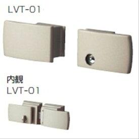 三協アルミ 錠前 スタンダードタイプ (門扉本体と同時購入価格) LVT-01