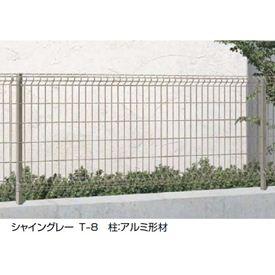 リクシル TOEX ハイグリッドフェンスN8型 本体 T-8  『スチールフェンス 柵 高さ H800mm用』