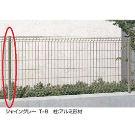 リクシル TOEX ハイグリッドフェンスN8型 スチール柱 T-8  『スチールフェンス 柵』