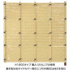 タカショー こだわり竹 みす垣6型 60角柱7分セット 追加型(片柱) 高さ1500タイプ 『竹垣フェンス 柵』 こだわり竹イエロー