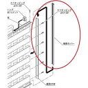 四国化成 クレディフェンス6S型用 46:端部カバー(2本1組) H1000用 46TC-10 『アルミフェンス 柵』