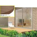 リクシル TOEX 樹ら楽ステージ 標準仕様 間口1.5間×出幅6尺 幕板B仕様 *束柱の色をご指示下さい 『ウッドデ…