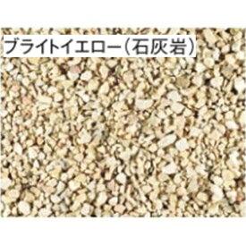 東洋工業 化粧砂利 クラッシュストーンV (粒径約10〜30mm) 1袋 *約20kg分 ブライトイエロー(石灰岩)  『(TOYO) トーヨー』