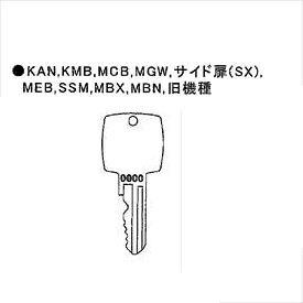 イナバ物置 物置用 スペアキー KAN、KMB、MCB、MGW、サイド扉(SX)、MEB、SSM、MBX、MBN、旧機種用 『物置の鍵が紛失したときに』