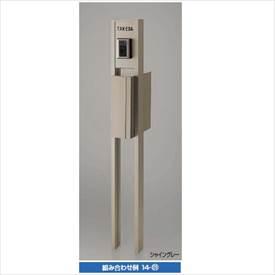 リクシル TOEX ファンクションユニット アクシィ2型 組み合わせ例14-01 *表札はネームシールとなります 『リクシル』 『機能門柱 機能ポール』