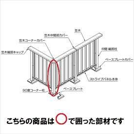 リクシル 樹ら楽ステージ モダンデッキフェンス 柱部材 ベース仕様 90°コーナー柱 T08 『リクシル』 『ウッドデッキ 人工木 フェンス』 シャイングレー