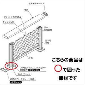 リクシル 樹ら楽ステージ デッキフェンス 柱部材 ベース仕様 ベースプレート(アルミ柱用) 床板固定用 『リクシル』 『ウッドデッキ 人工木 フェンス』 シャイングレー