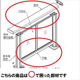 リクシル 樹ら楽ステージ デッキフェンス W1200パネル部材 笠木下桟セット 1スパン用 『リクシル』 『ウッドデッキ 人工木 フェンス』