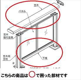 リクシル 樹ら楽ステージ デッキフェンス W1200パネル部材 笠木下桟セット 2スパン用 『リクシル』 『ウッドデッキ 人工木 フェンス』