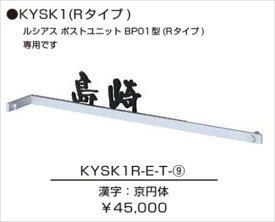 エクスタイル ルシアス ポストユニット専用ステンレス切文字表札 YESK1 (BP01型用) 『機能門柱 YKK用』 『表札 サイン 戸建』