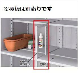 5ea43c0ed4 イナバ物置 MJX型 前棚板用支柱セットRD H3-4677 『棚