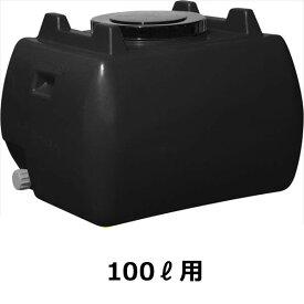 スイコー ホームローリータンク 100L ハンドホール・ドレンキャップ付き 『回転成形のタンクをご家庭でも!』 黒
