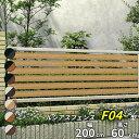【店長おすすめ!】 YKK ルシアスフェンスF04型 本体 T60 【アルミフェンス 柵】