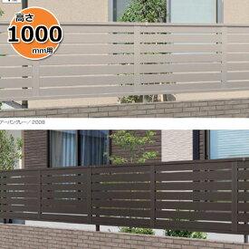 三協アルミ 形材フェンス シャトレナ1型 2010 本体 『アルミフェンス 柵 高さ H1000mm用』