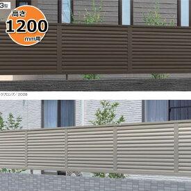三協アルミ 形材フェンス シャトレナ3型 2012 本体 『目隠しルーバー アルミフェンス 柵 高さ H1200mm用』