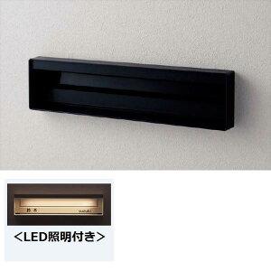 パナソニック ユニサス 口金タイプ 2Bサイズ CTCR7822TB ダイヤル錠 表札スペース・LED照明付 『郵便ポスト』 鋳鉄ブラック