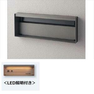 パナソニック ユニサス ブロックスリムタイプ 1Bサイズ CTCR7712SC ダイヤル錠 表札スペース・LED照明付 『郵便ポスト』 ステンシルバー