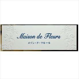 福彫 クリスターロ ミラノホワイト(ブルー&素彫) AZ-31 『表札 サイン』