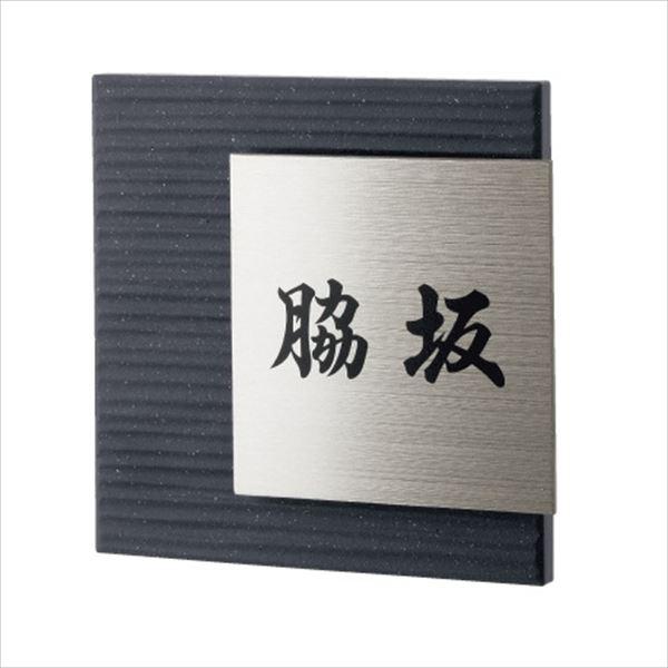 福彫 チタン表札 レナータ チャコール(黒文字) TRE-301 『表札 サイン 戸建』