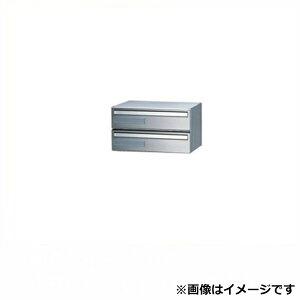 田島メタルワーク 集合住宅用郵便受け箱 エフ・プラス F3054Y-2 白やぎさん 前入後出/多段式 省スペースタイプ よこ型2段 シリンダー錠 『郵便ポスト』 へアライン