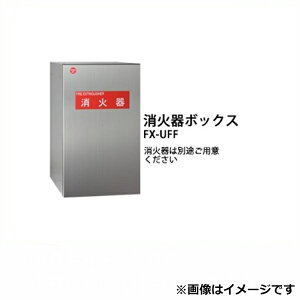 田島メタルワーク 多機能ボックスFUNCTIONBOX FX-UFF 消火器ボックス スチール 『集合住宅用宅配ボックス マンション用』