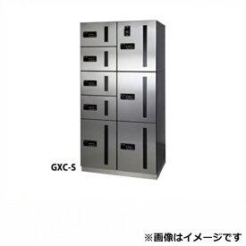 田島メタルワーク マルチボックス MULTIBOX GXC ユニット組み合わせセット3 12世帯向/2列5BOX(捺印付1ボックス) スチール 『集合住宅用宅配ボックス マンション用』