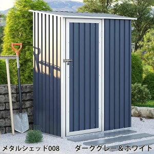 リーベ メタルシェッド 物置小屋  008 ダークグレー&ホワイト 約0.6畳 収納庫  『おしゃれ 物置小屋 屋外 DIY』