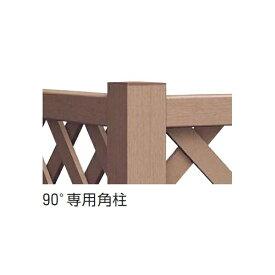 YKKAP リウッドデッキ200 リウッドデッキフェンス 90°専用角柱 T100(1・2型共通) ウッドデッキ フェンス パネル 人工木 樹脂 diy