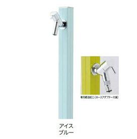 オンリーワン アクアルージュW(補助蛇口付仕様) TK3-SKWIB 『水栓柱・立水栓セット 補助蛇口付き』 アイスブルー