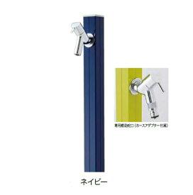 オンリーワン アクアルージュW(補助蛇口付仕様) TK3-SKWN 『水栓柱・立水栓セット 補助蛇口付き』 ネイビー