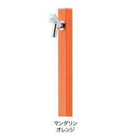 オンリーワン アクアルージュ TK3-SKMO 『水栓柱・立水栓セット(蛇口付き)』 マンダリンオレンジ