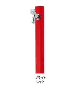 オンリーワン アクアルージュ TK3-SKR 『水栓柱・立水栓セット(蛇口付き)』 ブライトレッド