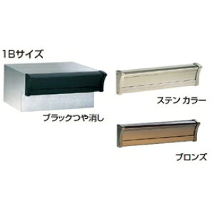 四国化成 アルメールKH1型 1Bサイズ (一般仕様)切り欠き 12cm 『郵便ポスト』