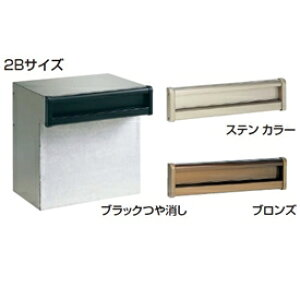 四国化成 アルメールKF1型 2Bサイズ (一般仕様)切り欠き 5cm 『郵便ポスト』