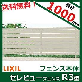 リクシル 新日軽 セレビューフェンスR3型 本体 高さ H=1000用 (太横パネル) 『アルミフェンス 柵』