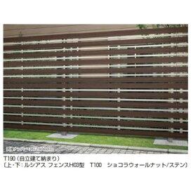 YKKAP 自立建て用2段支柱 T150 (ルシアスフェンスH01型〜H04型・H07用) 『アルミフェンス 柵』