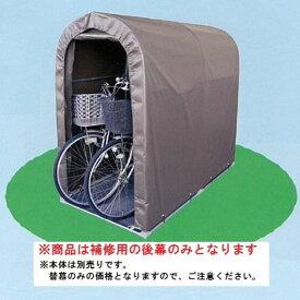 南栄工業 サイクルハウス 2台用-SB型専用の替幕(後幕のみ) 注意 本体は付属しません