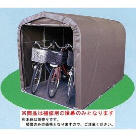 南栄工業 サイクルハウス 3台用-SB型専用の替幕(後幕のみ) 注意 本体は付属しません