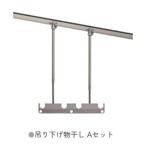 リクシル テラス オプション 吊り下げ物干し Aセット 標準 (2本入)  □-A112-PTJZ   『物干し 屋外』