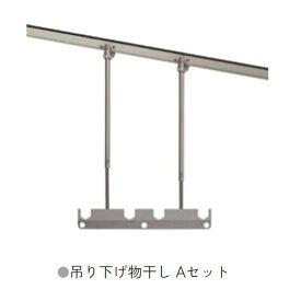 リクシル テラス オプション  吊り下げ物干し Aセット ショート (2本入) □-A122-PTJZ   『物干し 屋外』