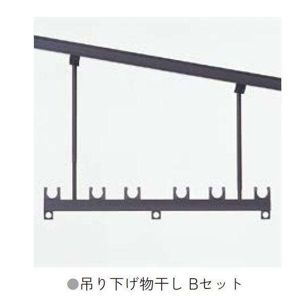 リクシル テラス オプション  吊り下げ物干し Bセット 標準 (2本入) PTA□P112   『物干し 屋外』